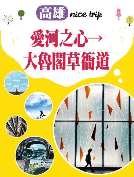高雄nice trip 路線3愛河之心→大魯閣草衙道
