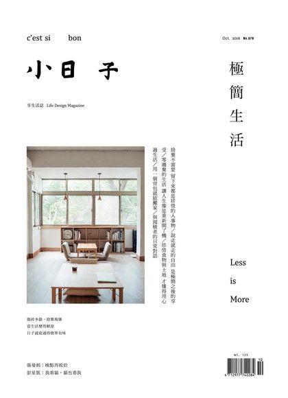 小日子享生活誌10月號/2018第78期