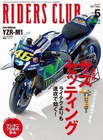 RIDERS CLUB 2017年5月號 No.517 【日文版】