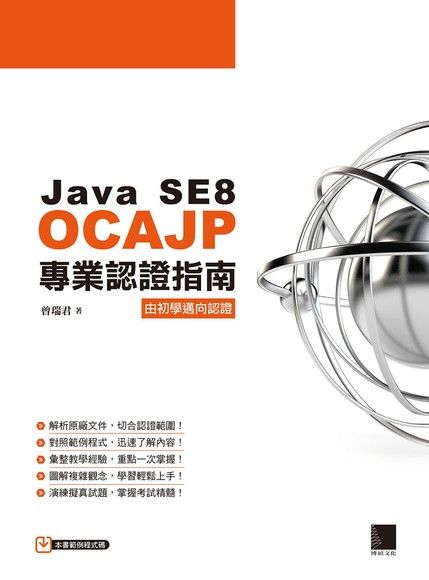 Java SE8 OCAJP專業認證指南
