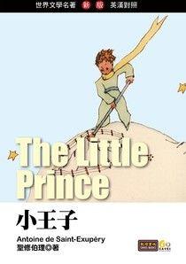 小王子(英漢對照)
