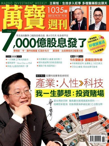 萬寶週刊 第1035期 2013/08/30