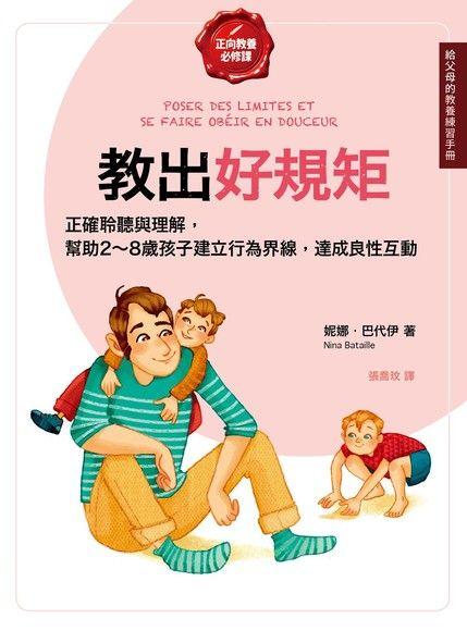 教出好規矩【給父母的教養練習手冊】