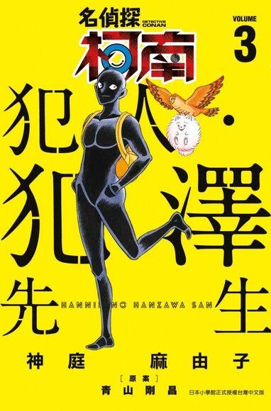 名偵探柯南 犯人・犯澤先生(03)