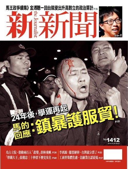 新新聞 第1412期 2014/03/25