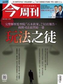 今周刊 第1259期 2021/02/08