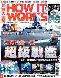 HOW IT WORKS知識大圖解國際中文版 06月號/2021 第81期