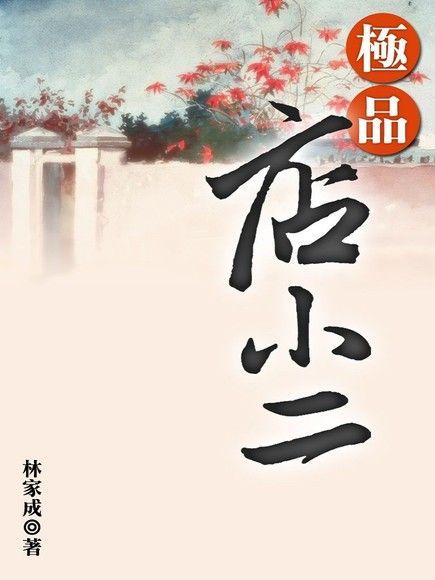 極品店小二(卷一)