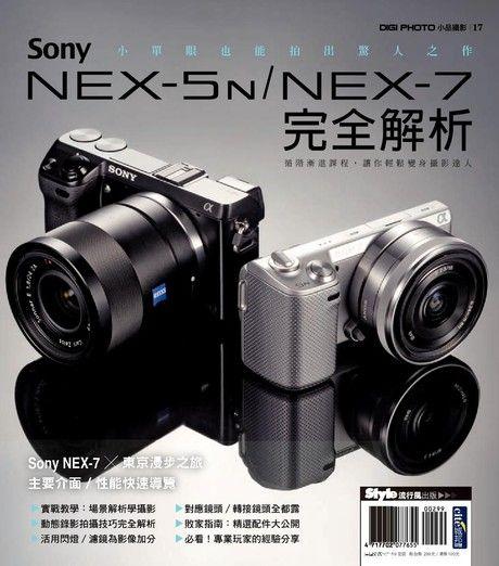 Sony NEX-5N∕NEX-7完全解析