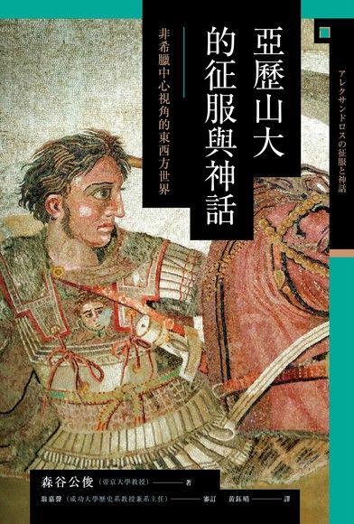 亞歷山大的征服與神話