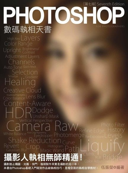 Photoshop數碼執相天書(第七版)