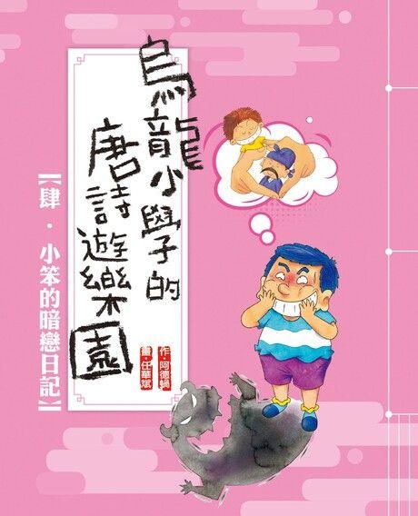 烏龍小學的唐詩遊樂園4:小笨的暗戀日記