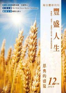 豐盛人生靈修月刊 12月號/2015 第76期