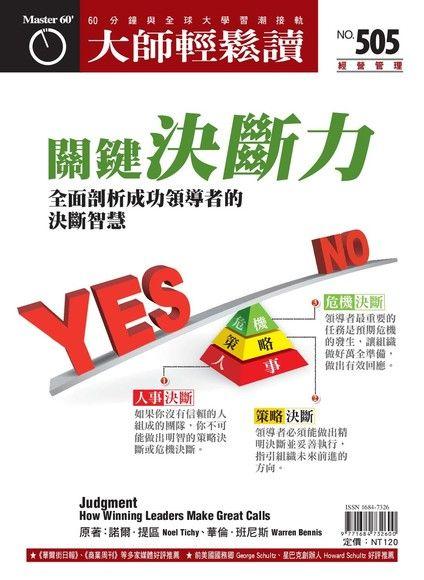 大師輕鬆讀 第505期 2013/09/04
