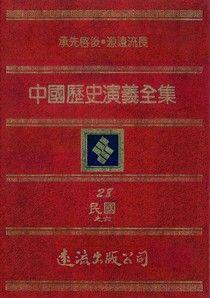 中國歷史演義全集(28):民國演義之六