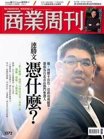 商業周刊 第1372期 2014/02/26