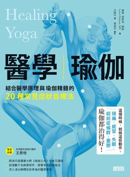 醫學瑜伽: 結合醫學原理與瑜伽精髓的20種常見症狀自療法