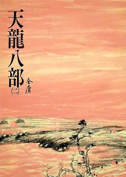 天龍八部(二)(平裝)