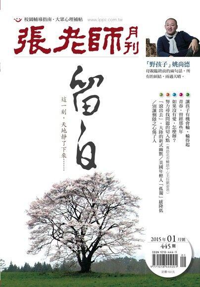 張老師月刊2015年1月/445期