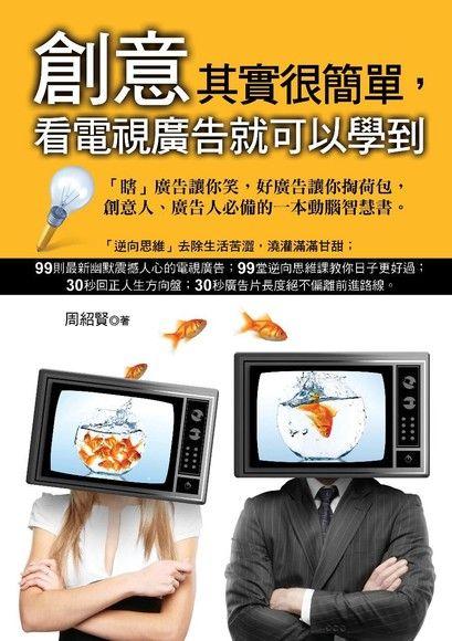創意其實很簡單,看電視廣告就可以學到