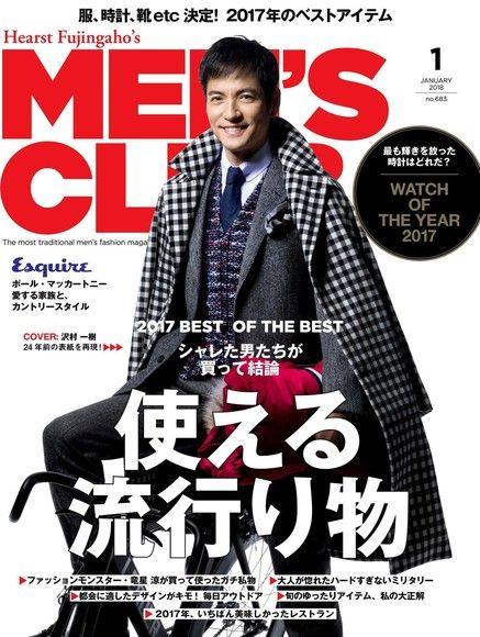 MEN'S CLUB 2018年1月號 【日文版】
