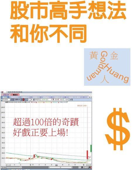 股市高手想法和你不同(简体中文版)