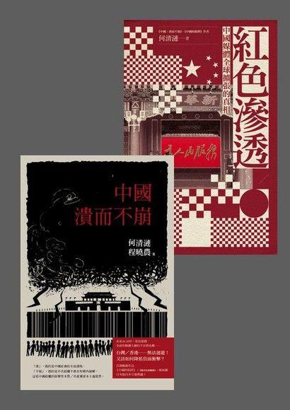 《紅色滲透》+《中國:潰而不崩》【套書】