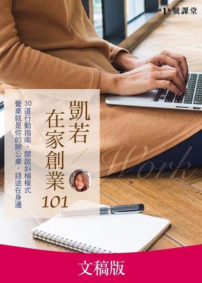 在家創業101(課程講義版)