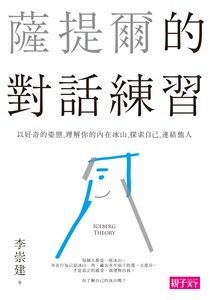 【电子书】薩提爾的對話練習
