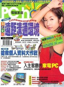 PC home 電腦家庭 06月號/2003 第089期
