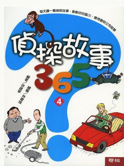 偵探故事365(四)