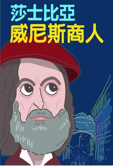 莎士比亞-威尼斯商人