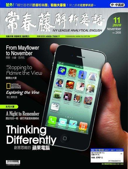 常春藤解析英語 11月號/2010 第268期