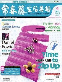 常春藤生活英語 4月號/2011 第95期