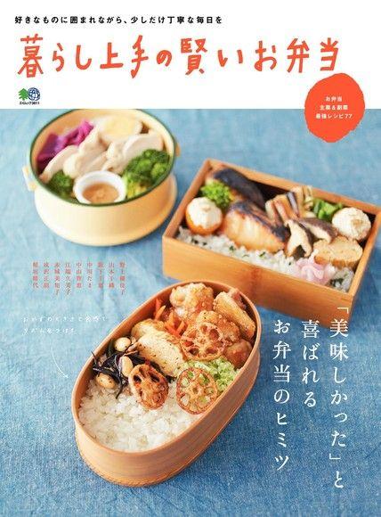 日本聰明好生活的多變美味便當【日文版】