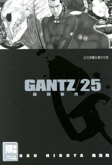 GANTZ殺戮都市(25)