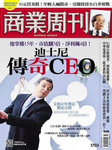 商業周刊 第1703期 2020/07/01