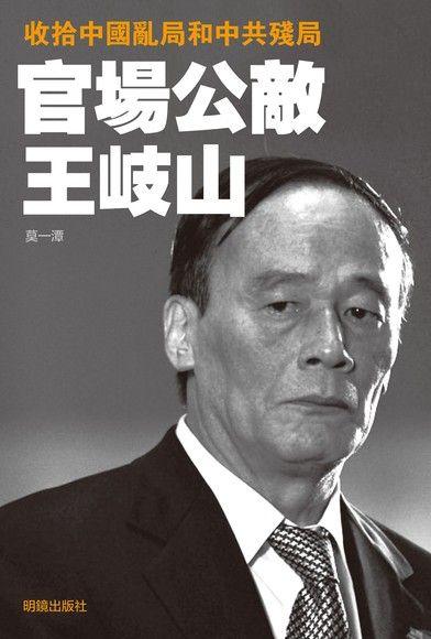 官場公敵王岐山