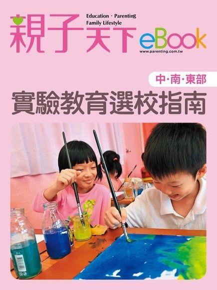 實驗教育選校指南(中、南、東部)