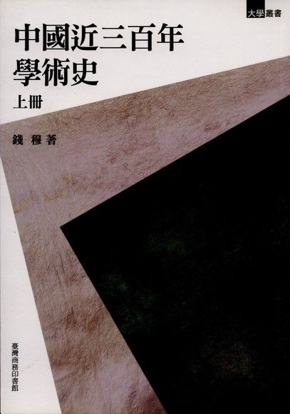 300 Years of Chinese Academic History (Vol.1) 中國近三百年學術史(上冊)