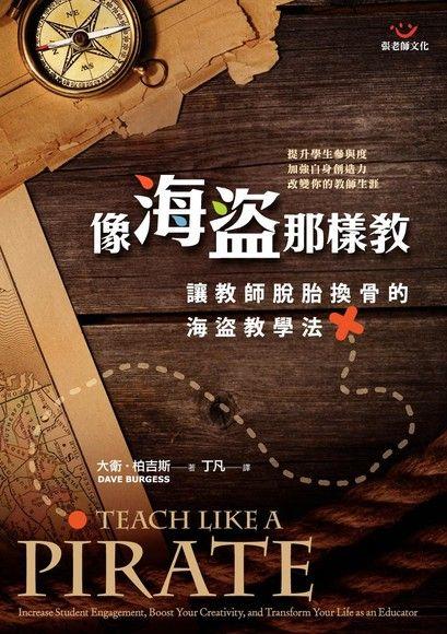 像海盜那樣教:讓教師脫胎換骨的海盜教學法