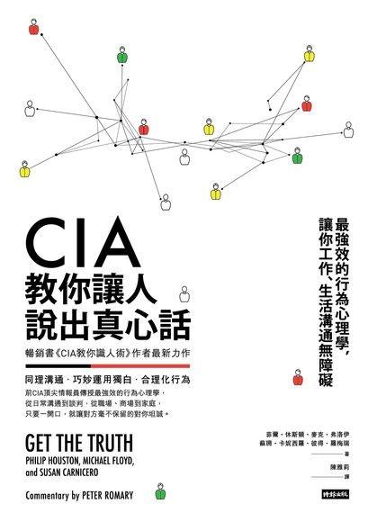 CIA教你讓人說出真心話: 最強效的行為心理學,讓你工作、生活溝通無障礙