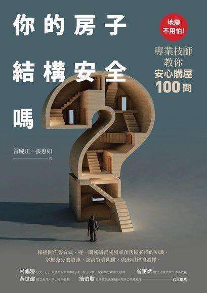 你的房子結構安全嗎? 地震不用怕! 專業技師教你安心購屋100問