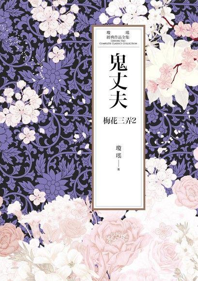 瓊瑤經典作品全集 45:鬼丈夫(世紀新修版)