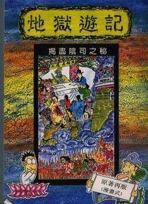 地獄遊記 (中文繁體版)