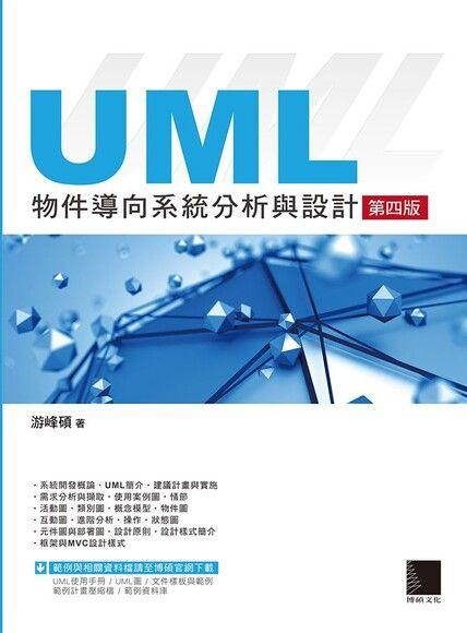 UML物件導向系統分析與設計(第四版)