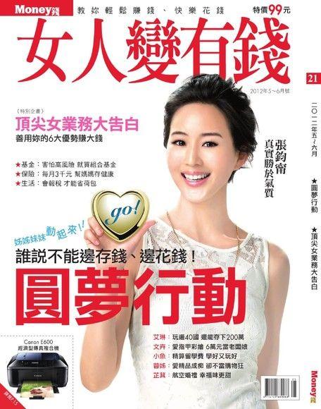 女人變有錢雙月刊 05-06月號/2012 第21期