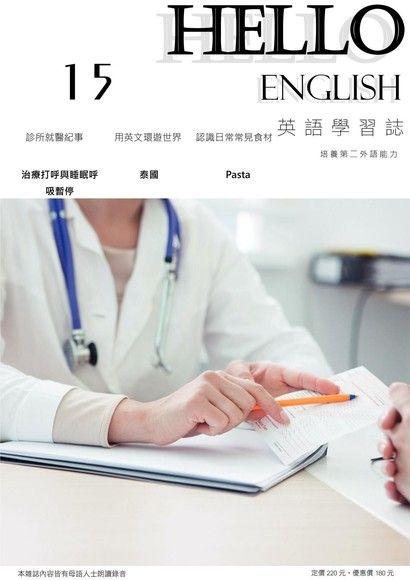 HALLO!English英語學習誌 12月號/2019 第15期
