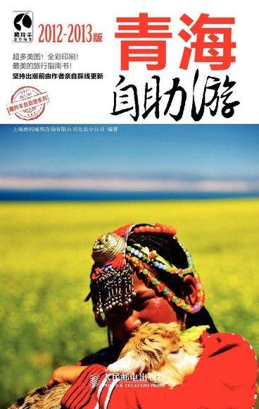 藏羚羊旅行指南——青海自助游