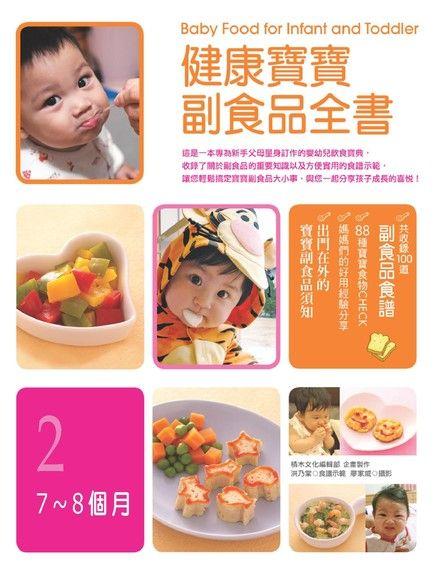 健康寶寶副食品全書:7~8個月